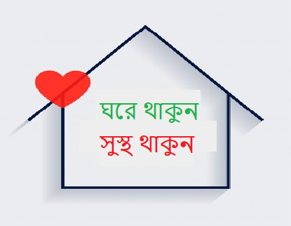 স্বতঃ গৃহবন্দী (Self Isolation)- অত্যন্ত জরুরি